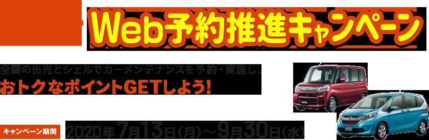 ピットインプラス Web予約推進キャンペーン
