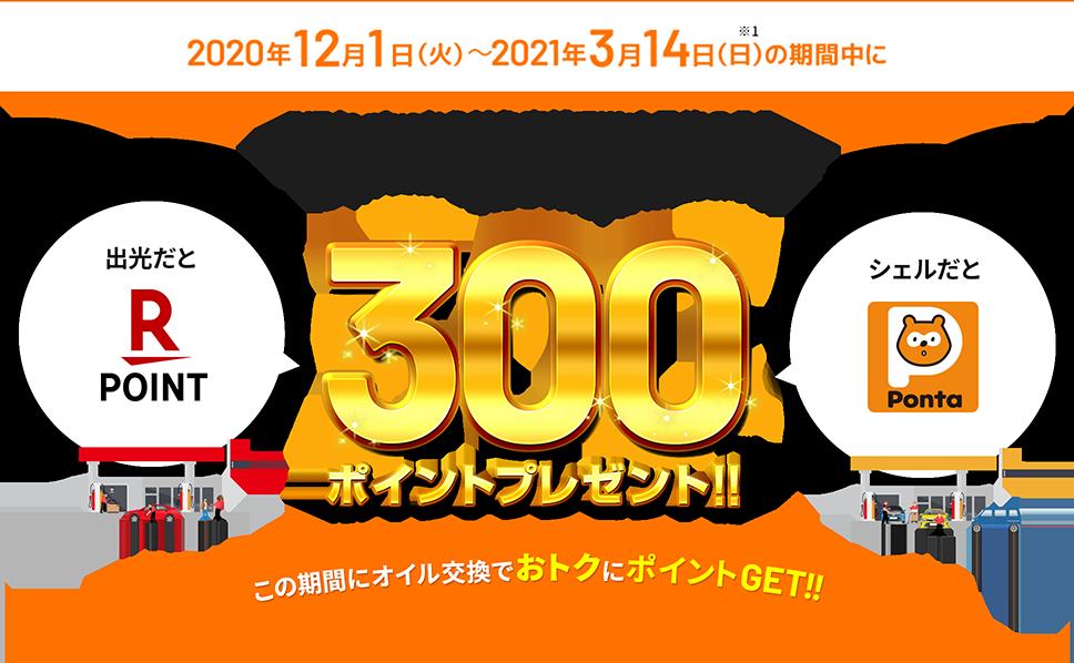 2020年12月1日(火)~2021年3月14日(日)の期間中にPIT in plusから対象店舗でWeb予約のうえ、エンジンオイル交換を実施されたお客さま全員対象に300ポイントプレゼント