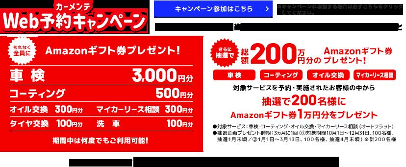 カーメンテWeb予約キャンペーン
