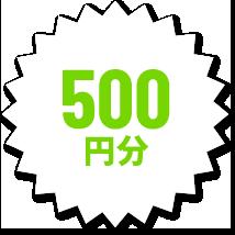 300円分