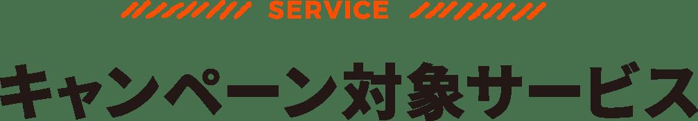 キャンペーン対象サービス